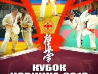 """""""Cup of the Beginner -2018″ was held in Tyumen Russia on 25th February 2018"""