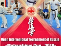 """""""Matsushima Cup-2018″ was held in Tyumen Russia On 25th March 2018"""