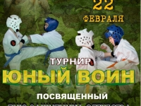 Leningrad Branch(Russia)SATORI-DOJO held competitions dedicated to the Defender of the Fatherland Day