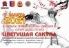 Two tournaments was held in Russia
