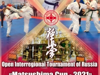 """""""Matsushima Cup-2021″ was held in Tyumen Russia on 7th March 2021"""
