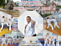 Seminar and kyu test was held in Noyabrsk Russia on 17-18th April  2021