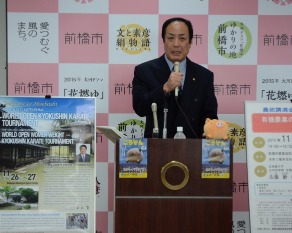 The press meeting in Maebashi City Hall