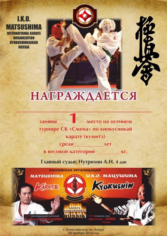 russia-andrei-december-2016-1