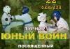 2019年2月22日ロシア支部で少年部の大会が開催されました。
