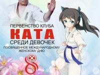 ロシア レニングラード支部 さとり道場で少女部の型の大会(桜の花)が開催されました。