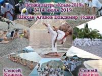 2019年7月3~15日、ロシアの黒海で夏のキャンプが行なわれました。