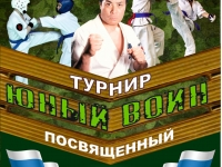 2020年1月15日、ロシア支部で大会が開催されました。