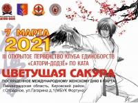 2021年3月7日、ロシア支部で型の大会が開催されました。