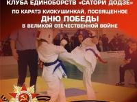 2021年5月8日、ロシア支部で大会が開催されました。